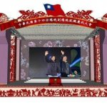 520就職典禮主舞台「建醮」設計挨批 民進黨:會做修改,敬請期待