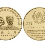 英仁就職紀念金幣520公開發售 想買先準備4.8萬
