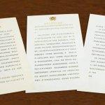 總統府證實 馬英九批准翁啟惠3月底辭呈