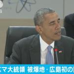 歐巴馬訪廣島》原爆倖存者:有勇氣的決定 中韓媒體:日本想強化受害者形象