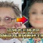 80歲阿嬤大改造!彩妝師孫女把她畫成「童姥級美魔女」紅遍IG