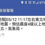 你的手機能救命嗎?NCC地震警報 僅7廠牌、19款手機可收到