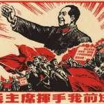 文革半世紀》50年前的今天 中國文化大革命登場