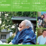 長照日本》「一億總活躍社會」的最大難關:老人照護需求與日俱增