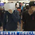 涉跨境詐騙 5名台嫌自馬來西亞遣返抵台