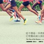 日本長跑文化的根源:《跑者之道》選摘(1)