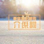 太陽從東方升起,五分鐘後抵達….這些慣用中文講法,讓你英文介係詞用錯了嗎?