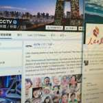 中國官媒臉書讚數 超越CNN與紐約時報