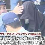 美軍文職人員涉姦殺年輕女性 沖繩民眾怒吼:美軍滾回去!