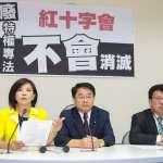 《紅十字會法》廢止 王清峰批民進黨草莽 綠委:見笑轉生氣