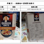 「桂格」燕麥農藥殘留?國內燕麥高達3成不合格