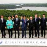 G7高峰會》 7國領導人聚首伊勢志摩 會談焦點「刺激全球經濟」