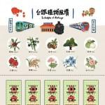 來一趟花草樹木的鐵道之旅 台鐵局推出「台鐵植物風情」套票