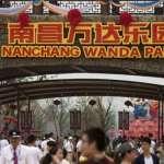 迎戰迪士尼》萬達旅遊文化城 中國首富王健林5年要蓋15座
