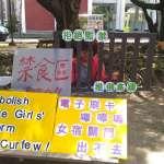 觀點投書:從東海的女宿經驗,看輔大灰姑娘抗議事件