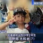 日本男童亂丟石頭遭父母棄置山中 警方搜索逾40小時仍未尋獲