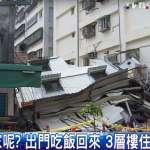建商偷拆民宅 新北工務局表明「不讓建商蓋大樓了」