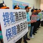觀點投書:「台日漁業談判」在混水摸魚中結束了