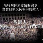 香港民主派因六四分裂?本土派政團:不該向殺人獨裁政權跪求平反