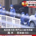 新山口組幹部遭原山口組成員槍殺 日本警方嚴防大規模流血衝突