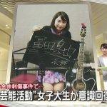 當街被刺20多刀》日本藝人富田真由昏迷兩周才醒 殺人兇嫌:我想跟她結婚