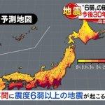 日本太平洋側未來30年強震機率高 關東地區破8成