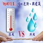 28℃開冷氣引發論戰 高志明:台灣社會有希望了