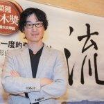 直木賞得主台籍作家東山彰良:「我不屬於日本,也不屬於台灣」