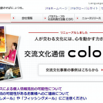 中國駭客幹的?日本知名旅行社網站遭入侵 793萬筆客戶個資外洩