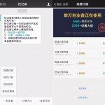 記者也能搶單接生意?中國「找記者」app遭當局關閉調查