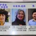 啟動「編輯基因革命」 法、美3位生技科學家獲唐獎殊榮