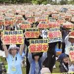 「這已超過我們的忍耐界限」6萬沖繩民眾怒吼:美國海軍陸戰隊滾回去!