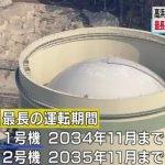 日本核能管制寬鬆化?高濱核電廠逾40年老反應爐獲准延長運轉