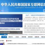 「大力凈化跟帖評論空間!」中國網信辦開始整治網路留言