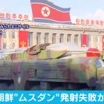 北韓試射舞水端飛彈 撐了400公里才落海 南韓:有進步
