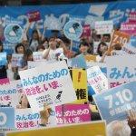 日本參院大選》執政黨主打經濟牌 在野勢力:阻止安倍的「暴走政治」!