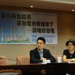 地熱發電座談會》地熱鑽井技術成熟 法規、環評是問題