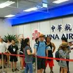 華航機師罷工》桃園國際機場成立緊急應變中心,盼將衝擊降至最低