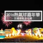 2016台東熱氣球嘉年華,交通景點全攻略!這輩子一定要去一次