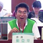 政府公布勞工月退平均1.6萬元,劉亞平:擺明透過勞工去鬥軍公教