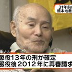 已經老年痴呆、家人仍盼洗刷冤獄 日本31年前殺人案獲准重審