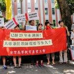 兼任教師被剝削 高教工會飆怒:教育部要硬起來