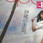 18歲選舉權》參院大選在即 日本出版界找少女偶像、漫畫人物談政治