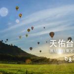 「東台灣需要你」臉書粉絲團號召民眾為台東伸出援手
