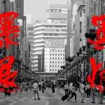 爆買退燒!一味討好中國客的日本百貨業,如今卻面臨沒人想去消費的苦果⋯⋯