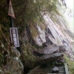 尼伯特襲玉山 主峰線步道崩塌封閉整修