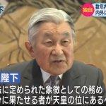 日本「親民天皇」明仁準備生前退位?宮內廳次長:並非事實