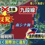南海仲裁案出爐》中國批日本是幕後黑手 日媒:沖之鳥礁地位岌岌可危