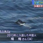 日本東京京濱運河棄屍案 警方確認死者為中國籍女性