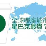 全球星巴克比一比!將舉辦奧運的城市,一杯拿鐵竟只要台北的三分之一⋯